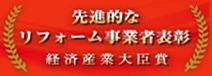 先進的なリフォーム事業者表彰 経済産業大臣賞