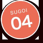 SUGOI 04